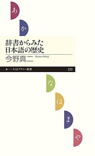 辞書からみた日本語の歴史 (ちくまプリマー新書)