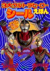 Ultraman Tiga Dyna Gaia 3 large Ultra Hero seal picture book (Kodansha friends seal New book) (1999) ISBN: 4063272443 [Japanese Import]