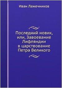 Posledniy novik, ili, Zavoevanie Liflyandii v tsarstvovanie Petra Velikogo