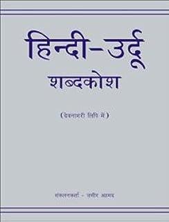 Buy Urdu Hindi Dictionary - In Devnagri Script Book Online