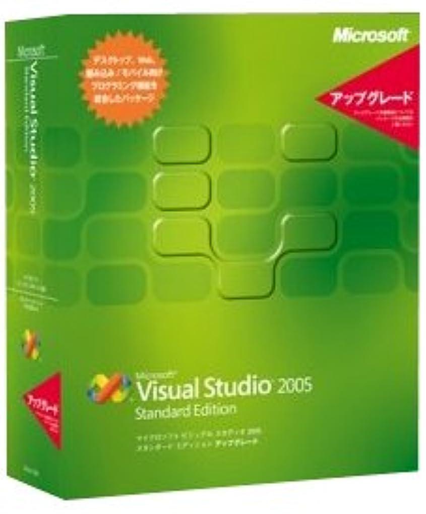 免除する予知民間Visual Studio 2005 Professional Edition アップグレード