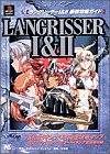 Langrisser 1 & 2 strongest Strategy Guide - PlayStation (Wonder Life Special PlayStation) (1997) ISBN: 4091025951 [Japanese Import]