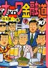 ナニワ金融道(10) (講談社漫画文庫)(青木 雄二)