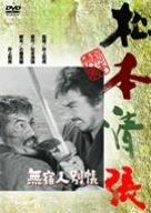 Amazon | 無宿人別帳 [DVD] | 映...