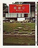 桂離宮 雅びのデザイン (日本の庭園美)