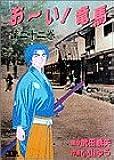 お~い!竜馬 (第22巻) (ヤングサンデーコミックス)