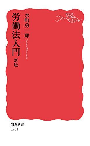 労働法入門 新版 (岩波新書)