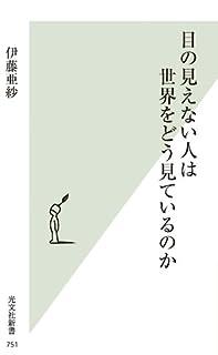 目の見えない人は世界をどう見ているのか (光文社新書) | 伊藤 亜紗 |本 | 通販 | Amazon