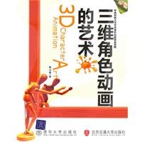Read Online The art of 3D character animation(Chinese Edition) pdf epub