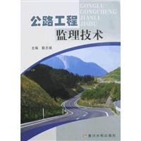 highway project supervision Technical(Chinese Edition) pdf