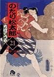 のたり松太郎 (21) (小学館文庫)