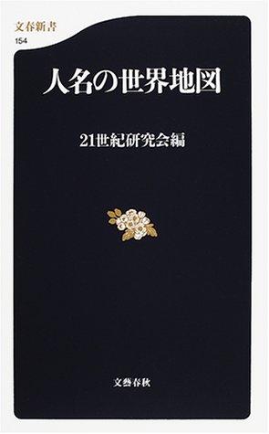 人名の世界地図 (文春新書)