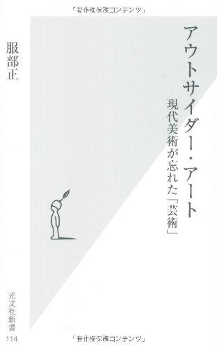 アウトサイダー・アート (光文社新書)