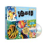 Children's Painting: Oil Pastel (with DVD discs 1)(Chinese Edition)