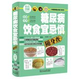 Color illustrations carry the investigation Series: Diabetes Diet Taboo check carefully carry(Chinese Edition) pdf epub
