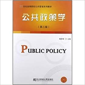 Book 21st century universities public management series of textbooks: Public Policy (3)(Chinese Edition)