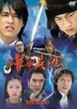 [DVD]中華英雄 DVD-BOX 2