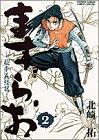 2 Masurao - Gijon Yoshitsune mentioned (Shonen Sunday Comics Special) (1994) ISBN: 409123822X [Japanese Import]