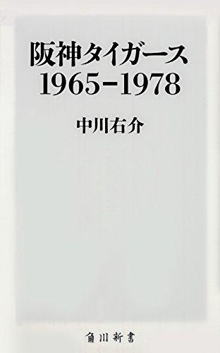 阪神タイガース 1965-1978 (角川新書)