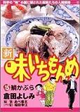 新・味いちもんめ (15) (ビッグコミックス)