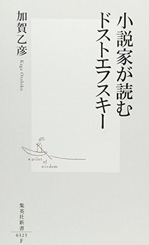 小説家が読むドストエフスキー (集英社新書)