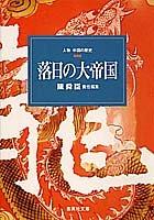 落日の大帝国 人物中国の歴史8 (人物中国の歴史) (集英社文庫)
