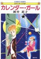 カレンダー・ガール (集英社文庫―コバルトシリーズ 75-E)