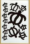 Polynesian Hawaiian Petroglyph-Style Honu (Turtle) Temporary Tattoo -