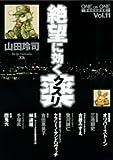 絶望に効くクスリ―ONE ON ONE (Vol.11) (YOUNG SUNDAY COMICS SPECIAL)