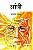 Andhi - (Hindi)