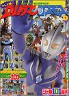 Ultraman Cosmos - TV version (1) (101 picture book Kodansha seal (56)) (2001) ISBN: 4063391566 [Japanese Import]