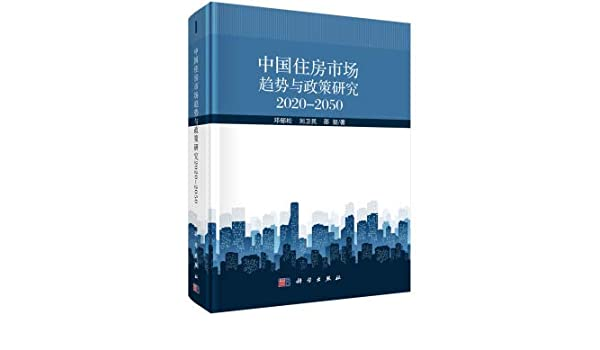 Housing Market Trends 2020.China Housing Market Trends And Policy Research 2020 2050