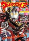 The secret of the three versions, up Ultraman Gaia (Kodansha seal 101 picture book 26) (1999) ISBN: 4063391264 [Japanese Import]