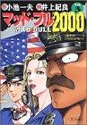 マッド・ブル2000 3 (SCオールマン)