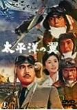太平洋の翼 [DVD]
