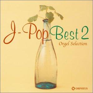 J-POP1 Best(2)の商品画像