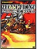 ジオニックフロント 機動戦士ガンダム0079 戦術ファイル (The PlayStation2 BOOKS)