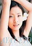 上戸彩 2006年度 カレンダー
