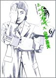 ホムンクルス 6 (BIG SPIRITS COMICS)