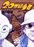 20世紀少年―本格科学冒険漫画 (22) (ビッグコミックス)