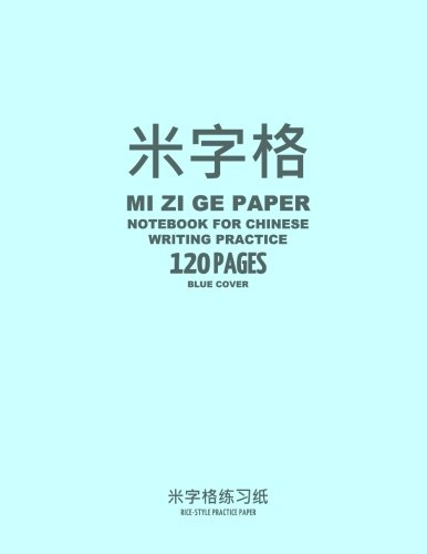 Mi Zi Ge Paper Notebook for Chinese Writing Practice, 120 Pages, Blue Cover: 8