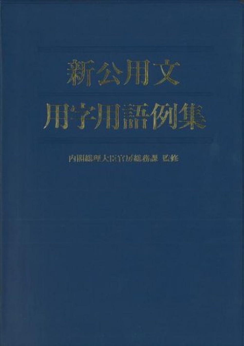 深める下手世代中英日対照「中国最新用語辞典」改訂版