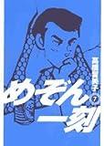 めぞん一刻 7 (ビッグコミックス)