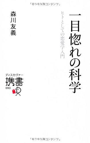 Hitomebore no kagaku : Hito to shite no ren'aigaku nyumon.