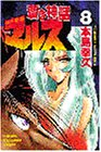 Aoki Shinwa Mars 8 (Shonen Magazine Comics) (1998) ISBN: 4063125459 [Japanese Import]