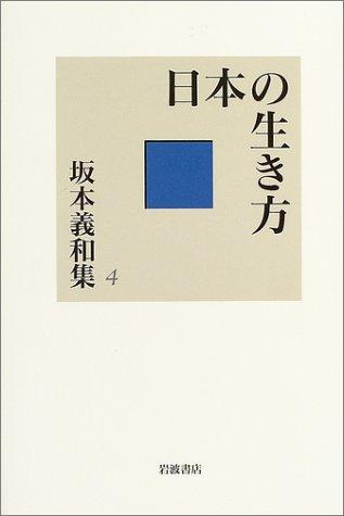 日本の生き方 (坂本義和集 4)