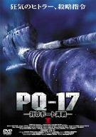Amazon | PQ-17 -対Uボート海戦-...