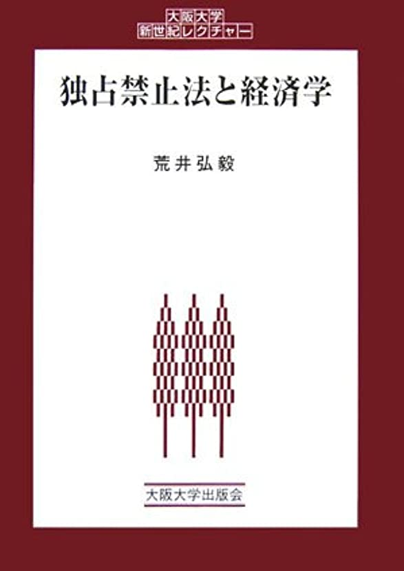 推論無条件検査独禁法講義 第7版