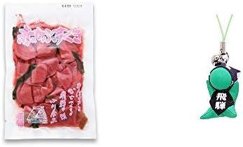 [2点セット] 赤かぶすぐき(160g)・さるぼぼ幸福ストラップ 【緑】 / 風水カラー全9種類 健康 お守り//