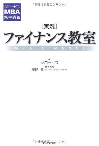 [実況]ファイナンス教室 (グロービスMBA集中講義)